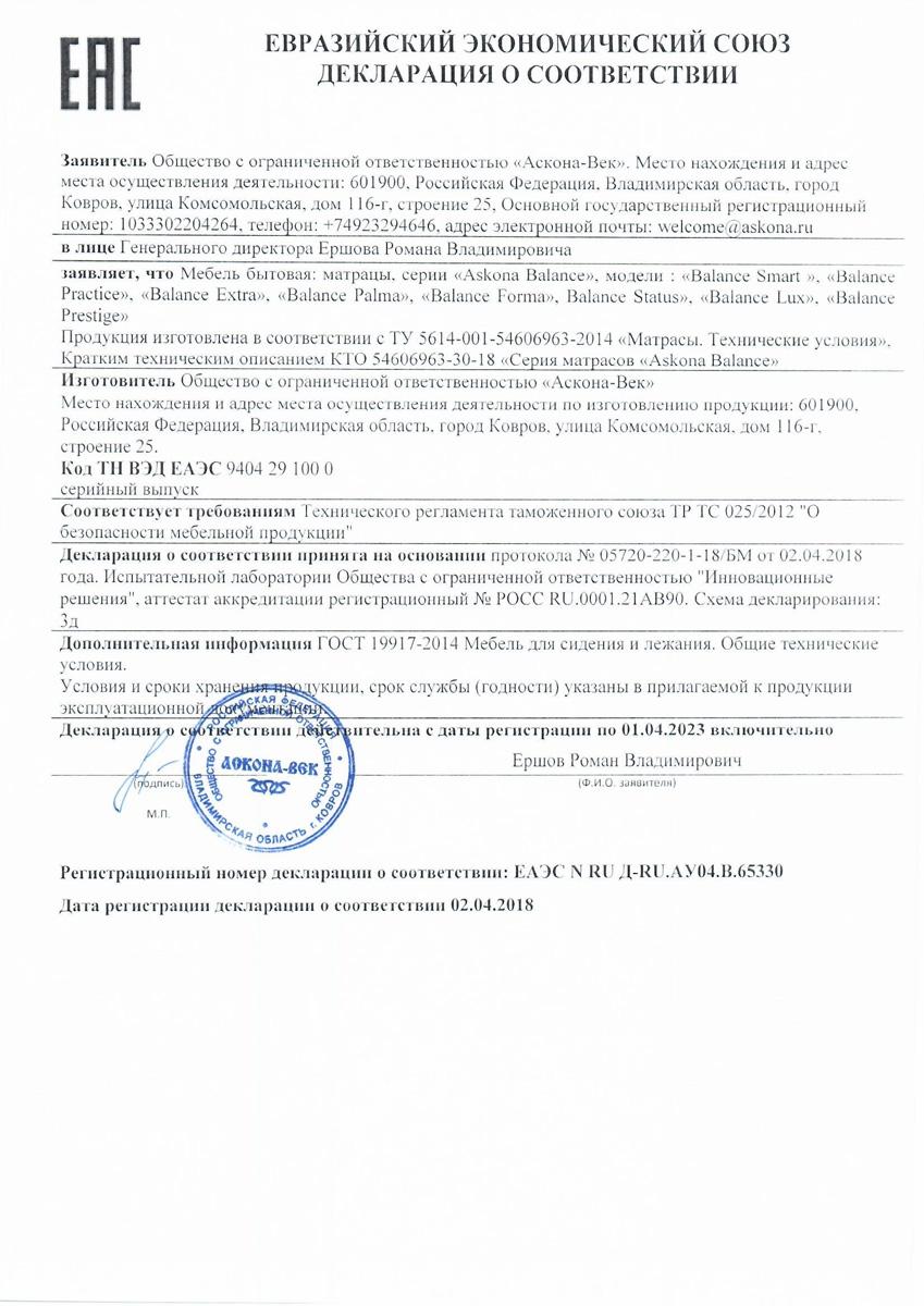 Сертификат на продукцию 10