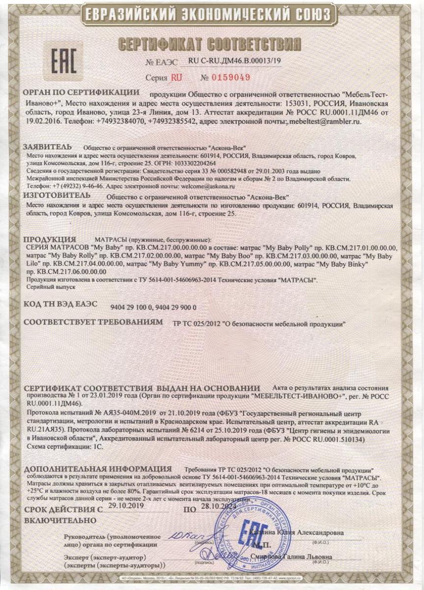 Сертификат на продукцию 11