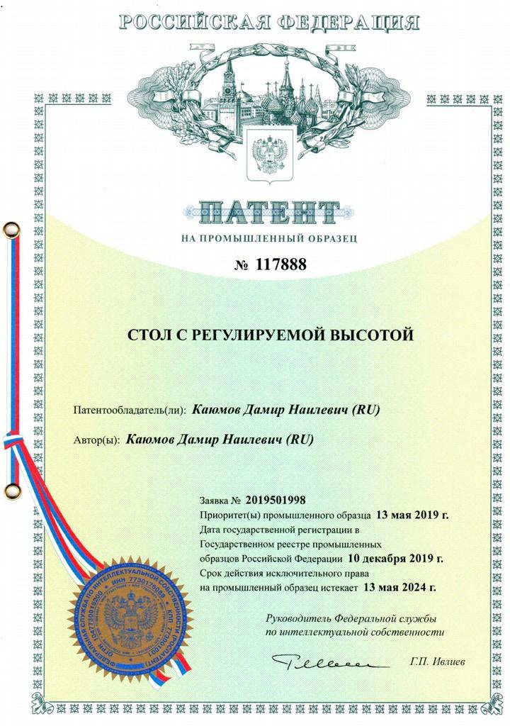 Сертификат на продукцию 13