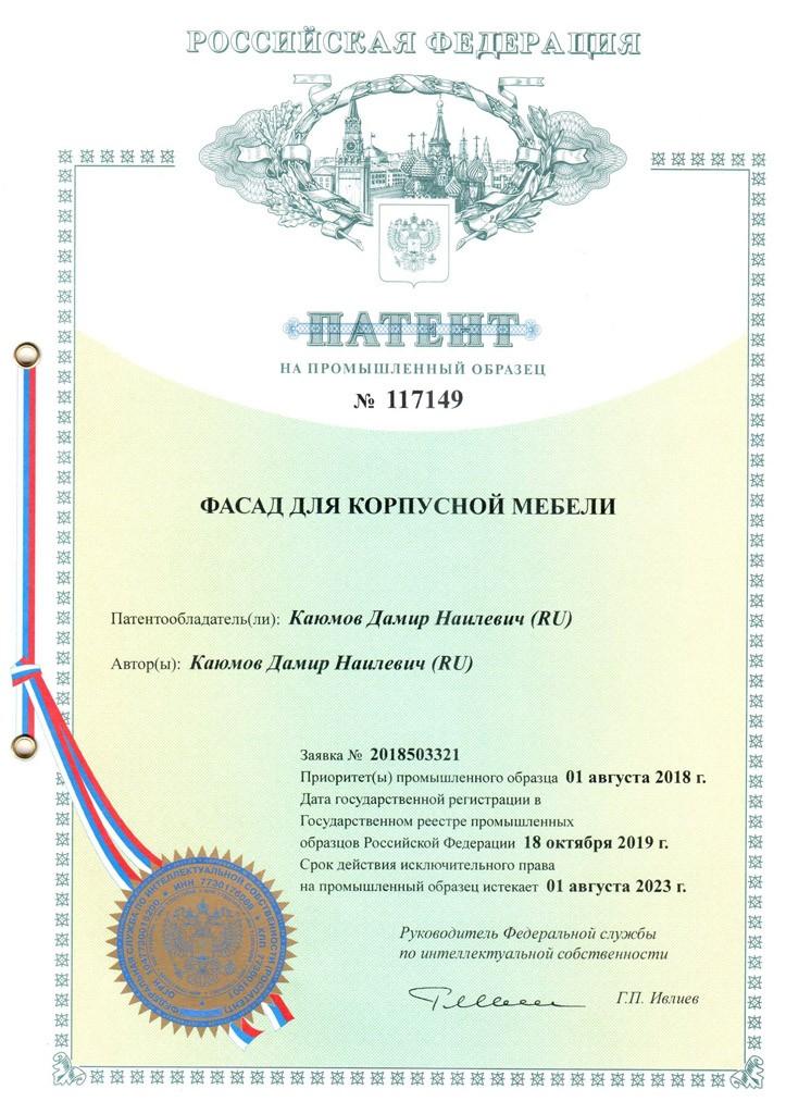 Сертификат на продукцию 14