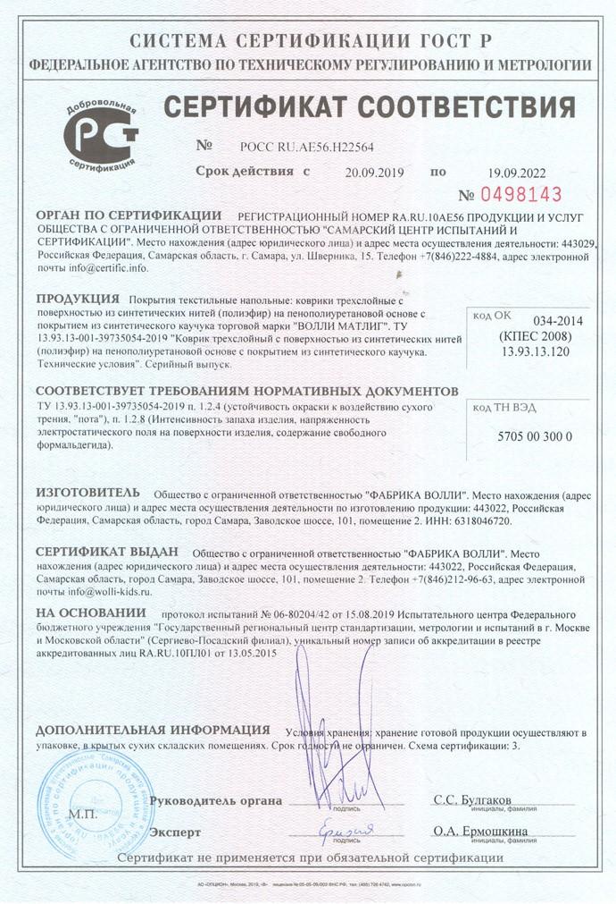 Сертификат на продукцию 15