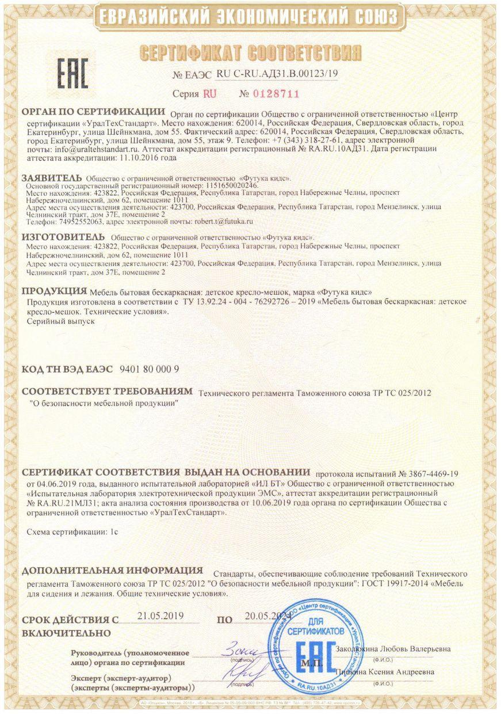 Сертификат на продукцию 16