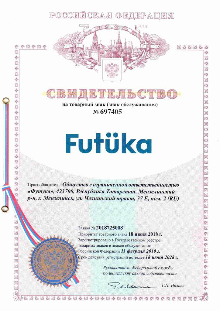 Сертификат на продукцию 18