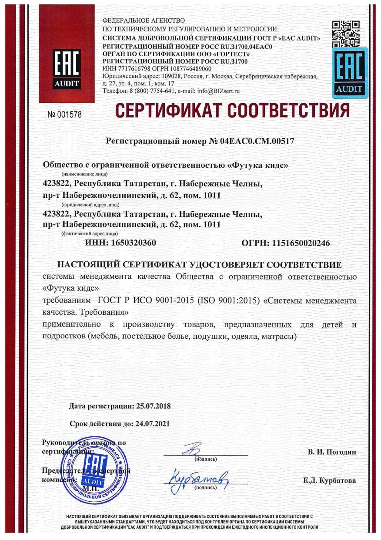 Сертификат на продукцию 19