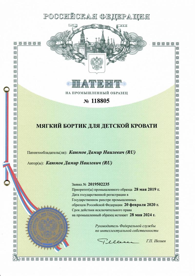 Сертификат на продукцию Podushe 2