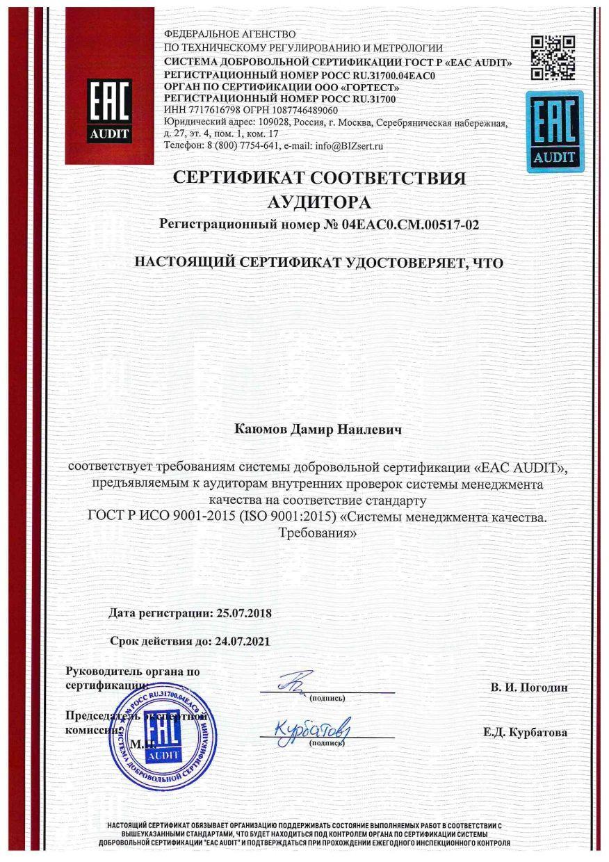 Сертификат на продукцию 20