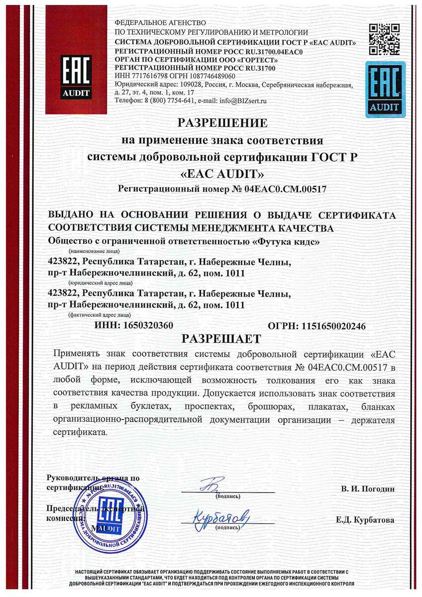 Сертификат на продукцию 21