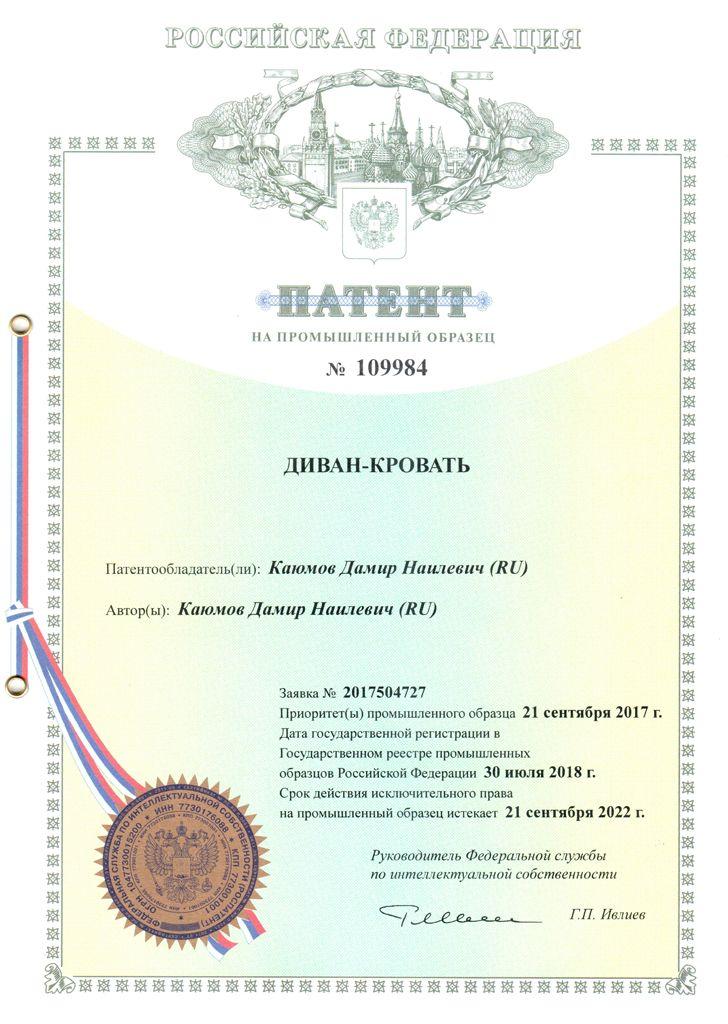 Сертификат на продукцию 22