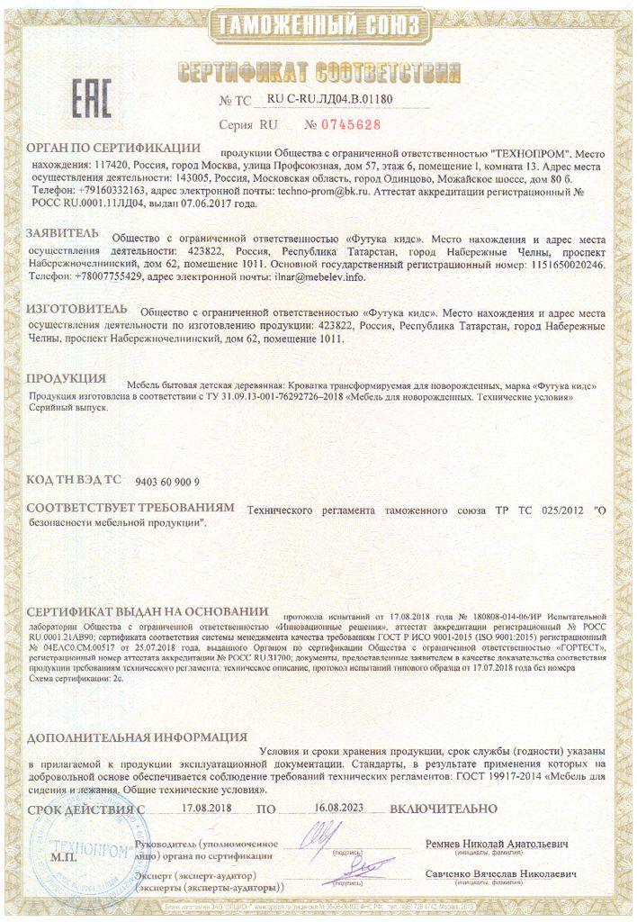 Сертификат на продукцию 23