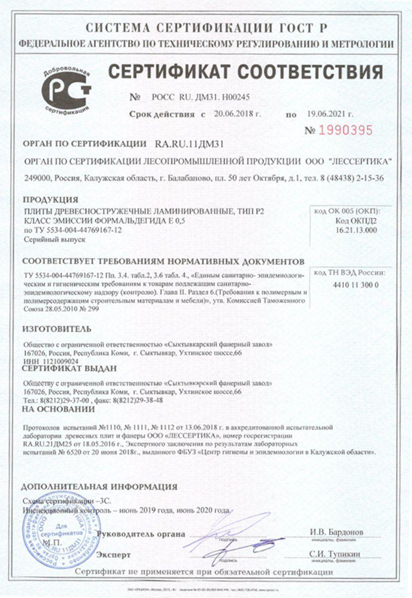 Сертификат на продукцию 24