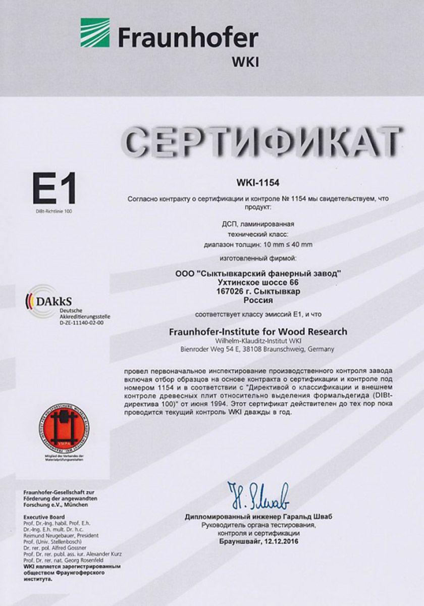 Сертификат на продукцию 25
