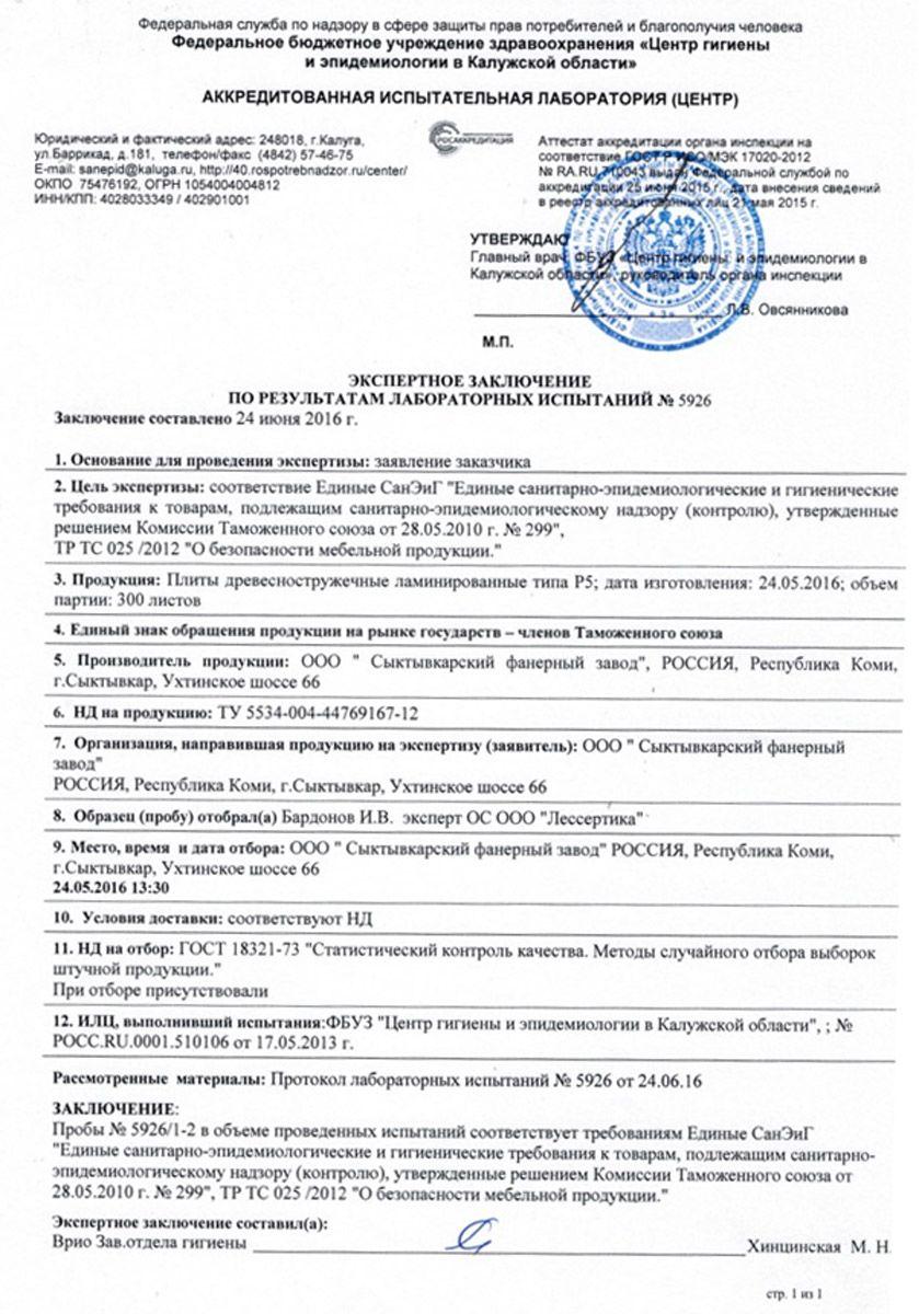 Сертификат на продукцию 26