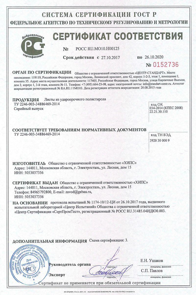 Сертификат на продукцию 27