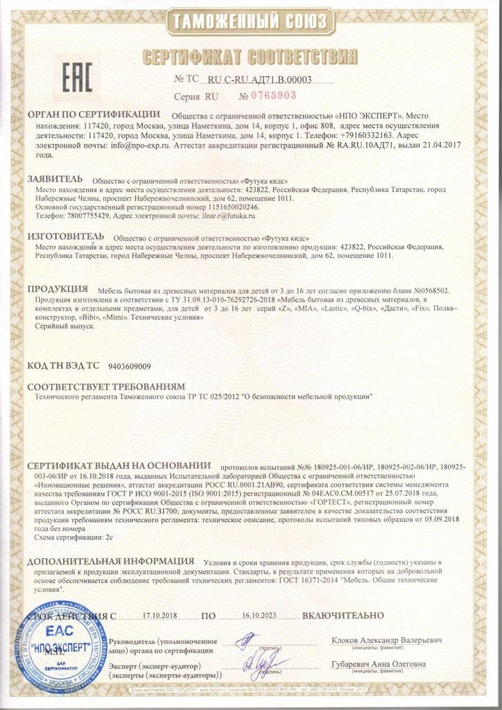 Сертификат на продукцию 30