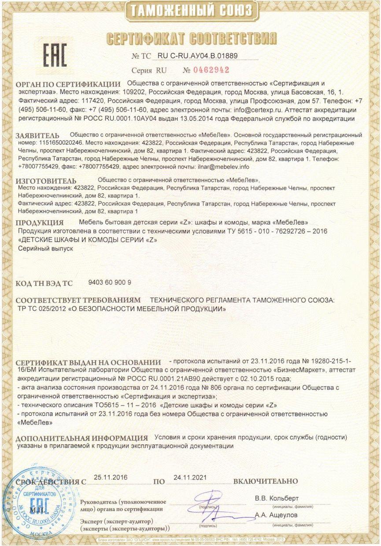 Сертификат на продукцию 32