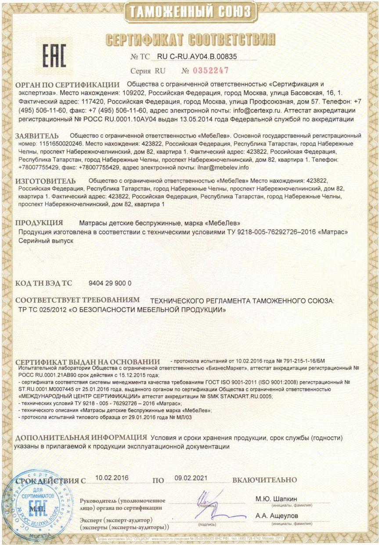 Сертификат на продукцию 33