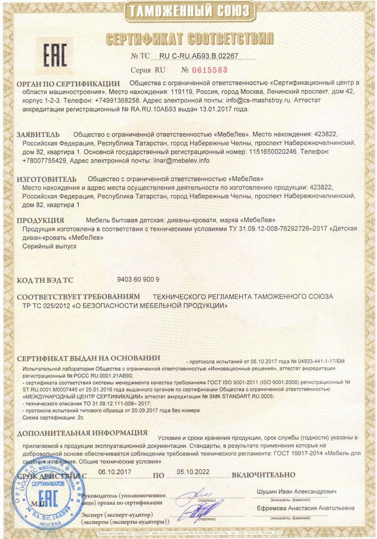 Сертификат на продукцию 34