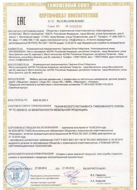 Сертификат на продукцию 38