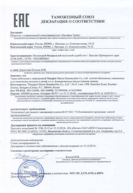 Сертификат на продукцию 39