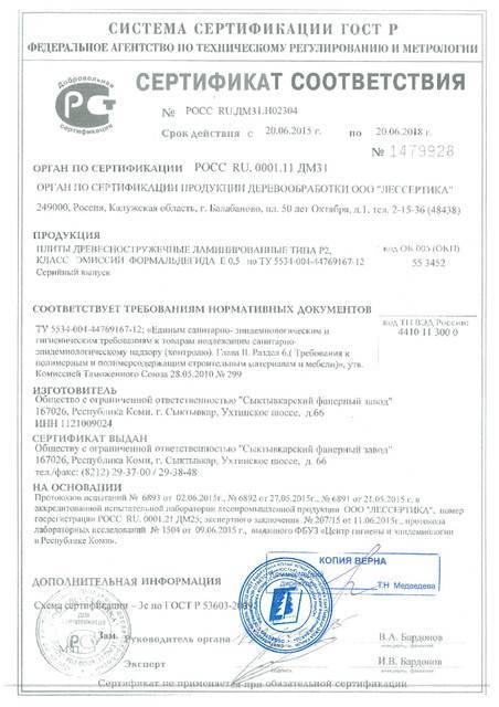 Сертификат на продукцию 41