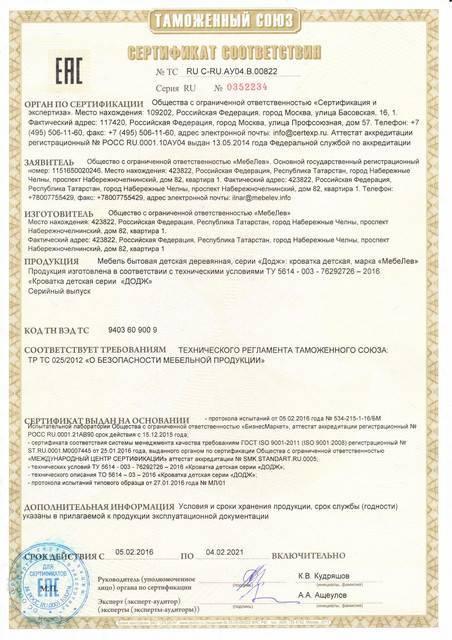 Сертификат на продукцию 42
