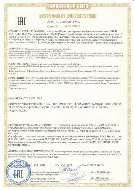 Сертификат на продукцию 43