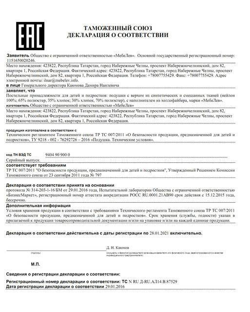 Сертификат на продукцию 45