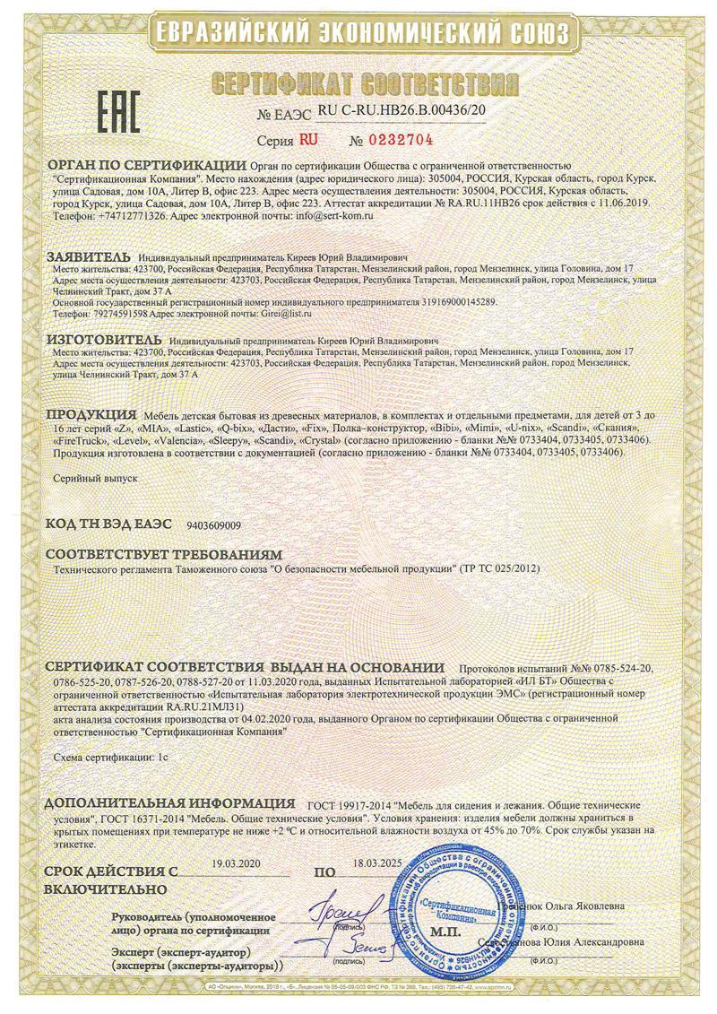 Сертификат на продукцию 6