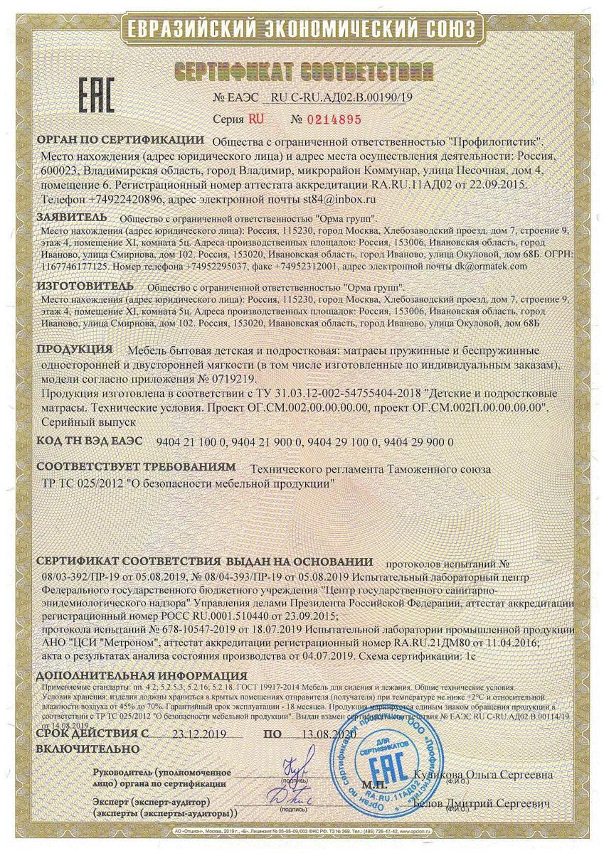 Сертификат на продукцию 7