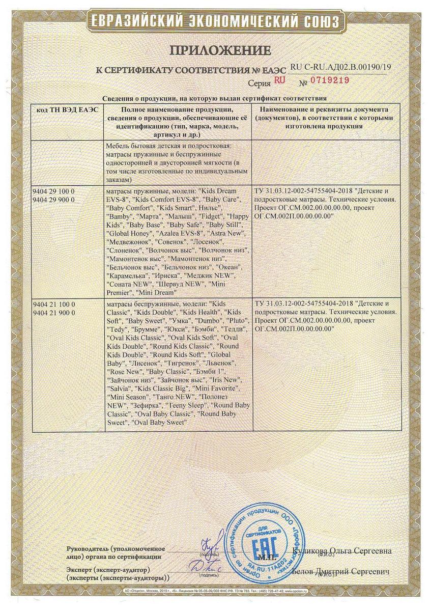 Сертификат на продукцию 8